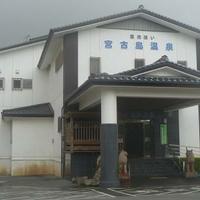 宮古島温泉の写真
