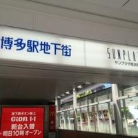 博多駅地下街の写真