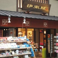 伊東屋羽田新国際線ターミナル店の写真