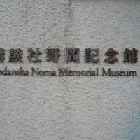講談社野間記念館の写真
