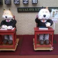 宮沢賢治記念館の写真