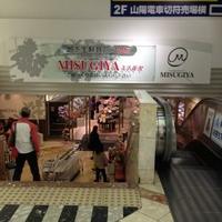三杉屋 山陽明石店の写真