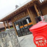 竹富郵便局の写真
