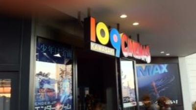 109シネマズ川崎 コンセッション 神奈川県川崎市幸区堀川町 映画館 Yahoo ロコ