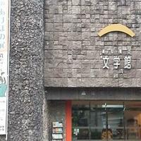 高知県立文学館の写真