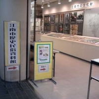 江南市役所 歴史民俗資料館の写真