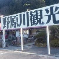 野原川観光センターの写真