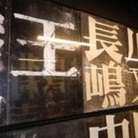甲子園歴史館の写真