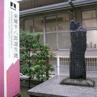 東郷平八郎誕生地碑の写真