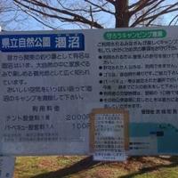 親沢公園キャンプ場の写真