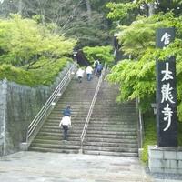 太龍寺(第21番札所)の写真