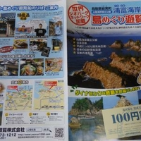 浦富海水浴場の写真