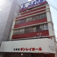 飯田橋ギンレイホールの写真