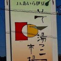 JA直売所 いで湯っこ市場の写真