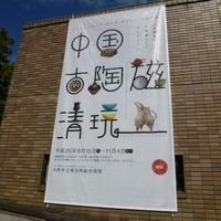 大阪市立東洋陶磁美術館の写真