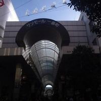 サンモール一番町商店街振興組合の写真