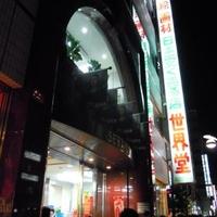 世界堂 新宿本店の写真