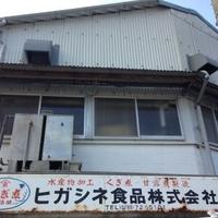 ヒガシネ食品株式会社の写真