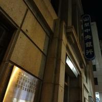 山梨中央銀行 東京支店の写真