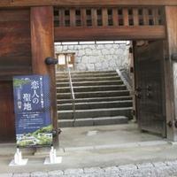 松山城二之丸史跡庭園の写真