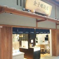 金子眼鏡店 羽田空港第三ターミナル店の写真