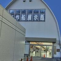 海上保安資料館 横浜館の写真