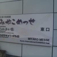 京都市勧業館(みやこめっせ)の写真