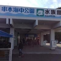串本海中公園の写真