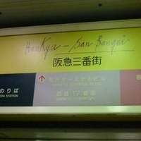 阪急三番街の写真