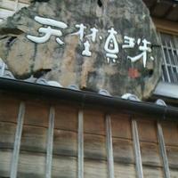 天埜真珠おはらい町店の写真