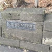 宮部記念緑地の写真