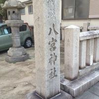 八宮神社の写真