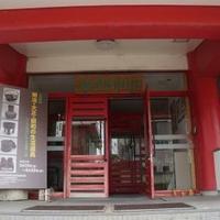 北栄町北条歴史民俗資料館の写真