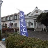 海遊文化館の写真
