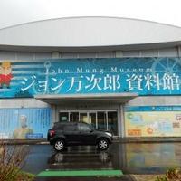 ジョン万次郎資料館の写真