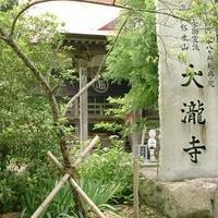 大瀧寺(四国別格二十霊場第二十番)の写真