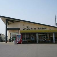 JA直売所 長砂直売所の写真