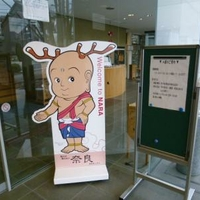 奈良市役所 なら工藝館の写真