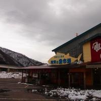 道の駅 阿賀の里  (国道49号)の写真