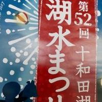 居酒屋弁慶  十和田湖畔休屋店の写真
