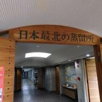 清里町役場 焼酎醸造所の写真