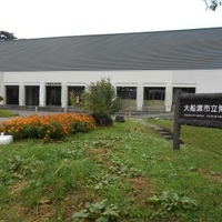 大船渡市立博物館の写真