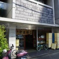 有限会社岡久蒲鉾店の写真