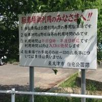 助松公園の写真