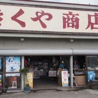 鰺ヶ沢キャンピングパークの写真