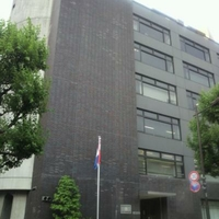 パラグアイ共和国大使館の写真