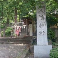 八幡神社の写真