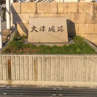 大津城跡の写真