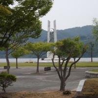 県立東郷湖羽合臨海公園の写真