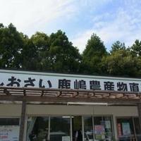 JA直売所 JAしおさい 鹿嶋農産物直売所の写真